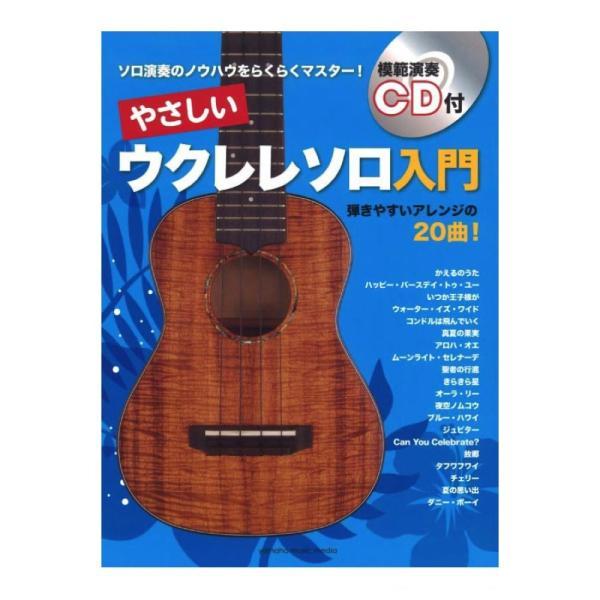 やさしいウクレレソロ入門 CD付 ヤマハミュージックメディア