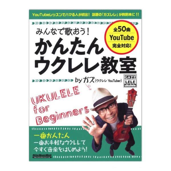 みんなで歌おう!かんたんウクレレ教室 by ガズ リットーミュージック