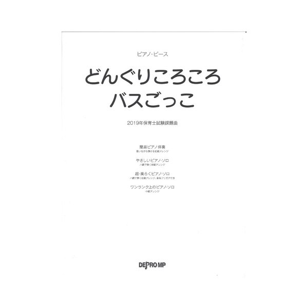 ピアノピース どんぐりころころ バスごっこ デプロMP|chuya-online
