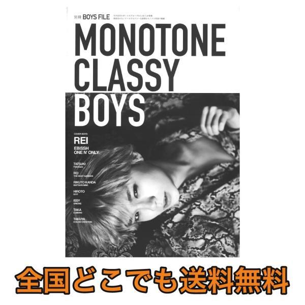 別冊BOYS FILE MONOTONE CLASSY BOYS シンコーミュージック|chuya-online