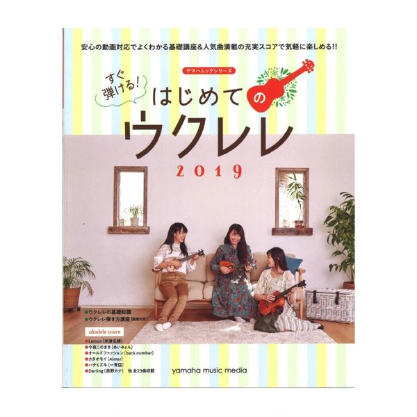 ヤマハムックシリーズ196 すぐ弾ける!はじめてのウクレレ2019 ヤマハミュージックメディア