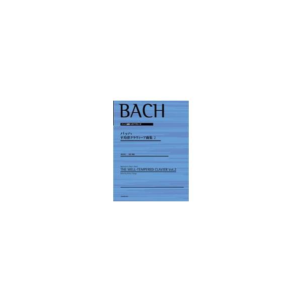 全音 バッハ 平均律クラヴィーア曲集 2〔高木幸三 校訂・解説〕|chuya-online
