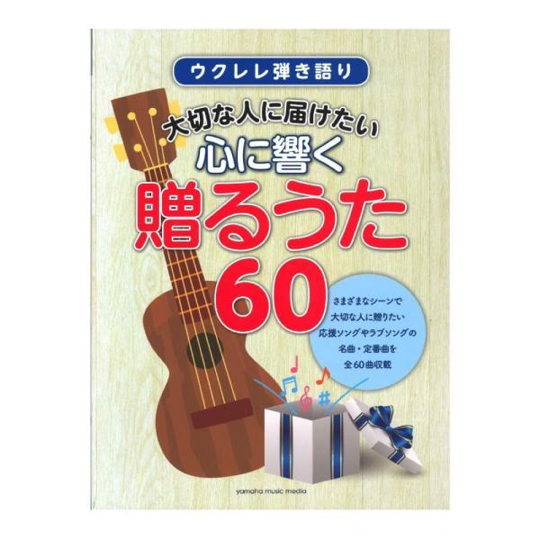 ウクレレ弾き語り 大切な人に届けたい 心に響く贈るうた 60 ヤマハミュージックメディア