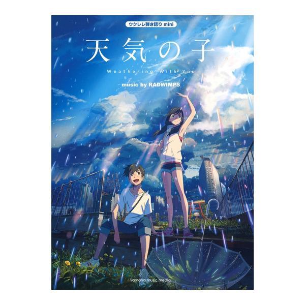 ウクレレ弾き語り mini 『天気の子』 music by RADWIMPS ヤマハミュージックメディア