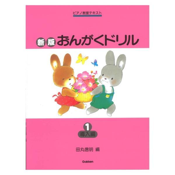 ピアノ教室テキスト 新版 おんがくドリル 1 導入編 学研