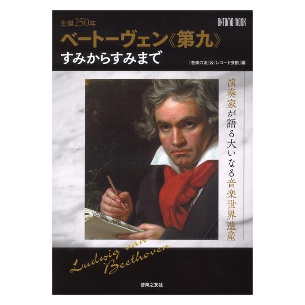 生誕250年 ベートーヴェン 第九 すみからすみまで 演奏家が語る大いなる音楽世界遺産 音楽之友社
