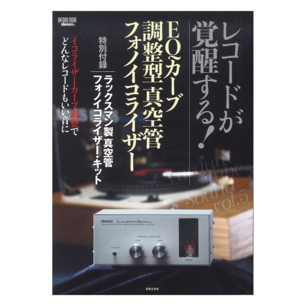 レコードが覚醒する!EQカーブ調整型真空管フォノイコライザー 音楽之友社