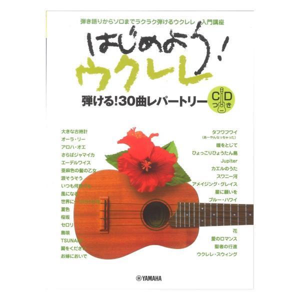 弾き語りからソロまでラクラク弾けちゃうウクレレ入門講座 はじめよう!ウクレレ CD付 ヤマハミュージックメディア