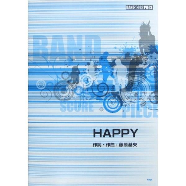 バンドスコアピース BUMP OF CHICKEN HAPPY ケイエムピー chuya-online