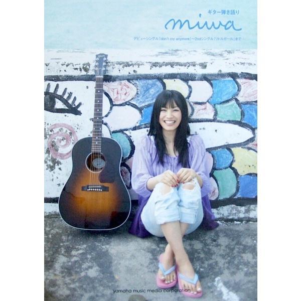 ギター弾き語り miwa don't cry anymore〜リトルガール ヤマハ ...