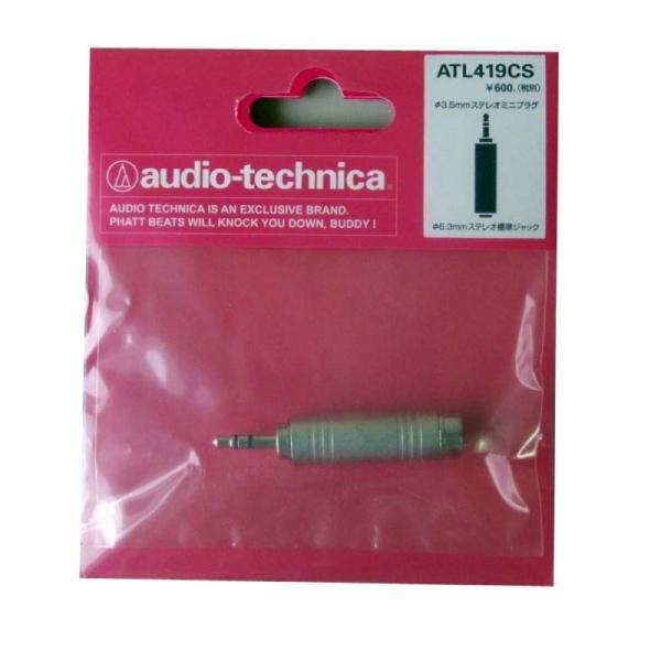 AUDIO-TECHNICA ATL419CS 変換プラグ