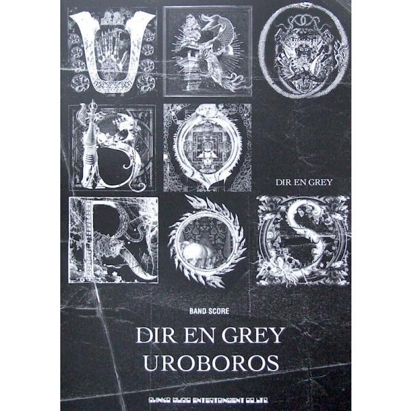 バンドスコア DIR EN GREY UROBOROS TAB譜付 シンコーミュージック ...