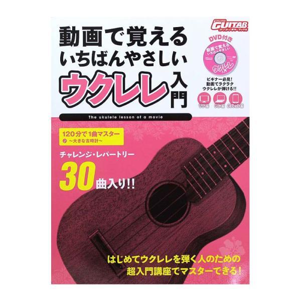 動画で覚える いちばんやさしいウクレレ入門 DVD付き ヤマハミュージックメディア
