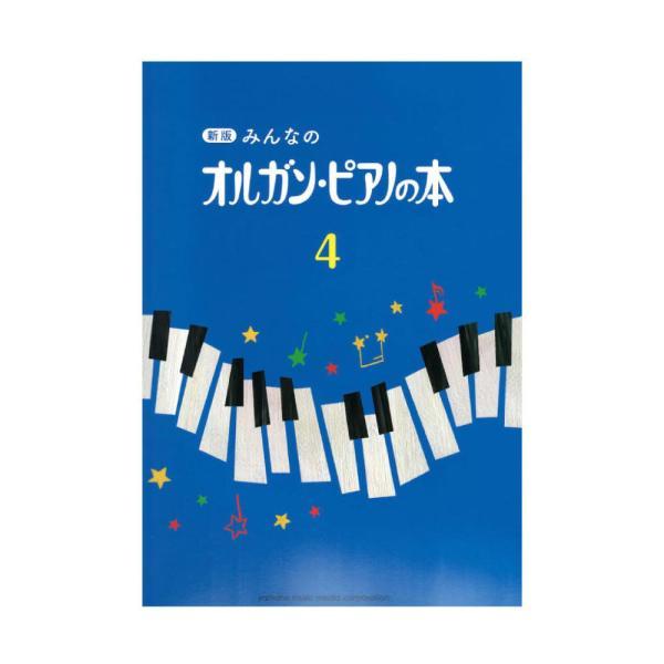新版 みんなのオルガン・ピアノの本4 ヤマハミュージックメディア