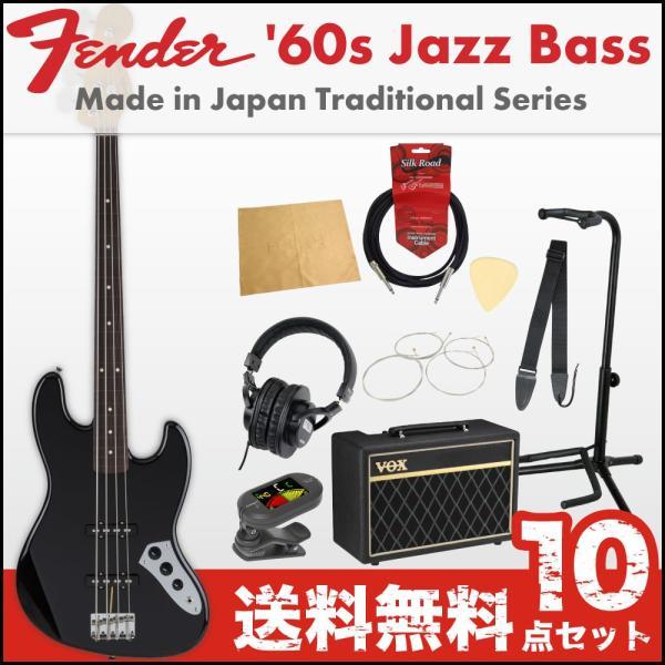 フェンダーから始める!大人の入門セット Fender Made in Japan Traditional '60s Jazz Bass Fretless BLK フレットレス エレキベース VOXアンプ付 10点セット|chuya-online