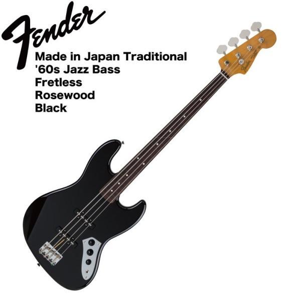 フェンダーから始める!大人の入門セット Fender Made in Japan Traditional '60s Jazz Bass Fretless BLK フレットレス エレキベース VOXアンプ付 10点セット|chuya-online|02
