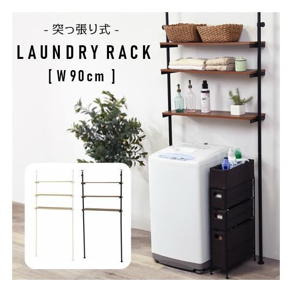 突っ張り 洗濯機 ラック 幅90cm 突っ張り式 壁面収納 ウォールラック 洗濯機ラック 収納 棚 洗濯機収納 つっぱり 北欧 ブルックリン お洒落 おしゃれ