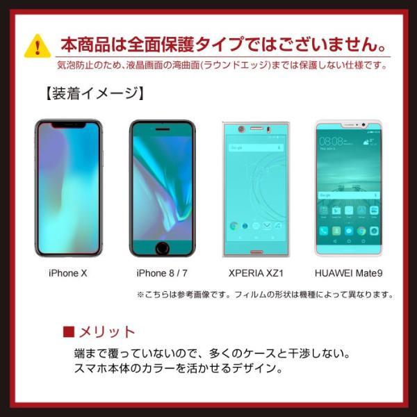 iPhone iPhone8 iPhone7 plus iPhoneXR iPhoneXS Max ガラスフィルム 硬度9H レビューを書いて追跡なしメール便送料無料可|cincshop|12
