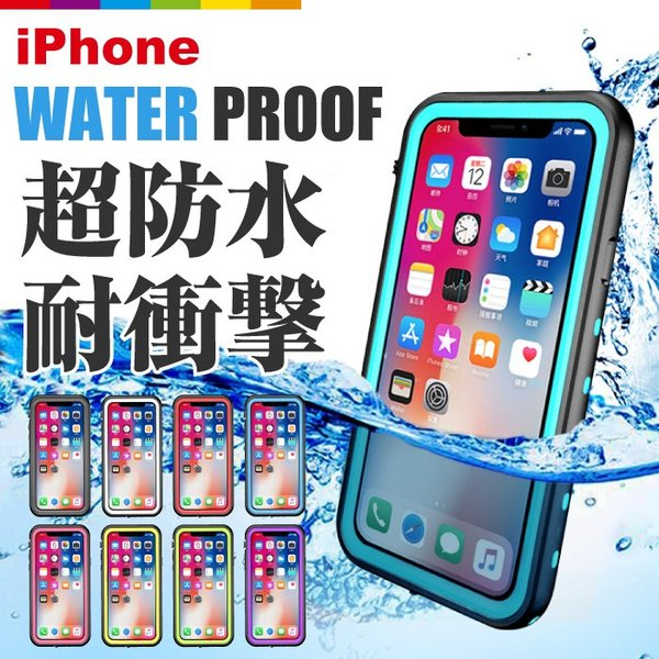 iPhone8 ケース 防水 防塵 耐衝撃  iPhoneXR iPhoneXS Max iPhoneSE iPhone6 iPhone7 Plus 8Plus 指紋認証|cincshop