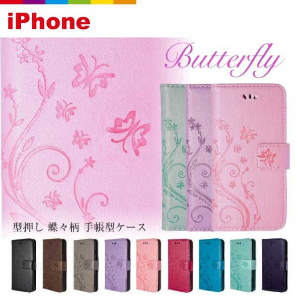 iPhone ケース 手帳型 蝶々柄 iPhone XR iPhone8 plus スマホケース iPhone7 ケース iPhone6s iPhone SE cincshop
