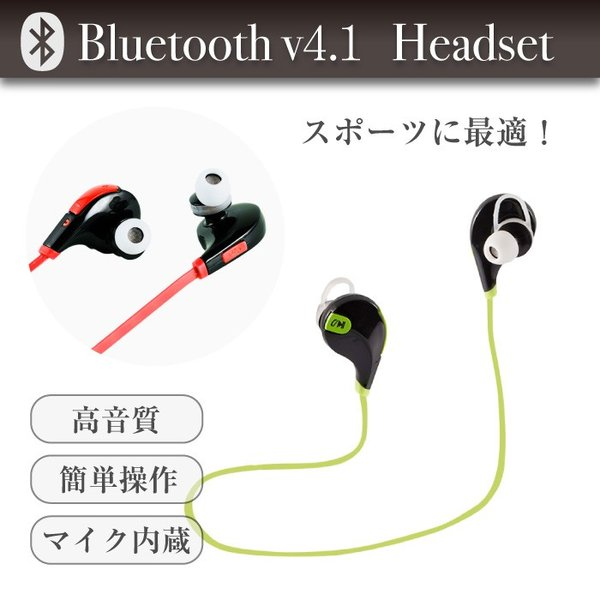 Bluetooth4.1 イヤホン 両耳 スポーツ ジム ワイヤレス マイク内蔵 生活防水 0079 レビューを書いて送料無料