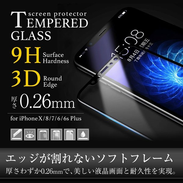 iPhone iPhone8 iPhone7 plus iPhoneXR iPhoneXS Max 3D 曲面 強化ガラス ガラスフィルム 全面保護 iPhone6/6s iPhone8/7|cincshop|02