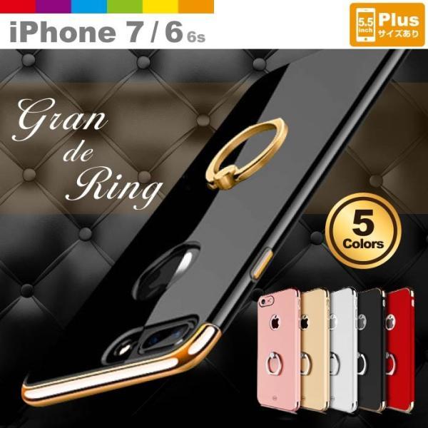 9c60e52b8b iPhone7ケース リング付 3パーツ シンプル ハードケース 無地 軽量 薄型 iPhoneケース スマホケース レビュー ...