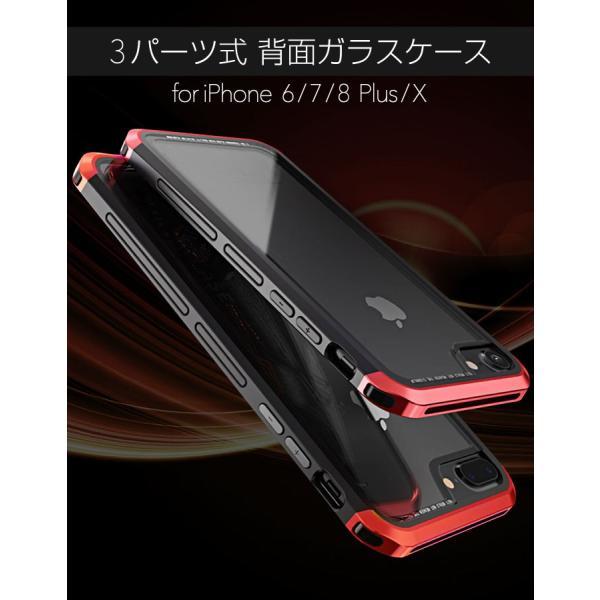 iPhone ケース iPhone8 iPhone7 plus iPhoneXR iPhoneXS Max 背面ガラス 3パーツ 多機種対応 メタル|cincshop|02