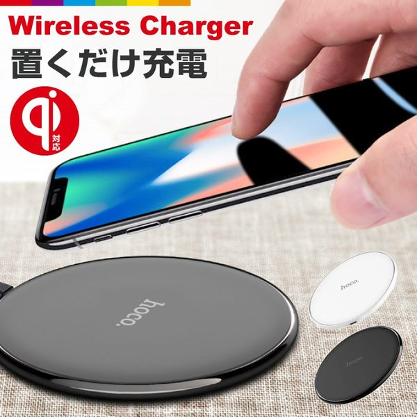 ワイヤレス充電器 Qi iPhone8 iPhoneX 対応  置くだけ充電 ワイヤレスチャージャー 充電器 スマホ レビューを書いて追跡なしメール便送料無料可 cincshop