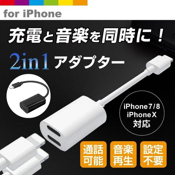 iPhoneX iPhone8 iPhone8 Plus 互換 イヤホン 充電変換ケーブル 2ポート付き イヤホン 変換アダプタ レビューを書いて追跡なしメール便送料無料可 cincshop