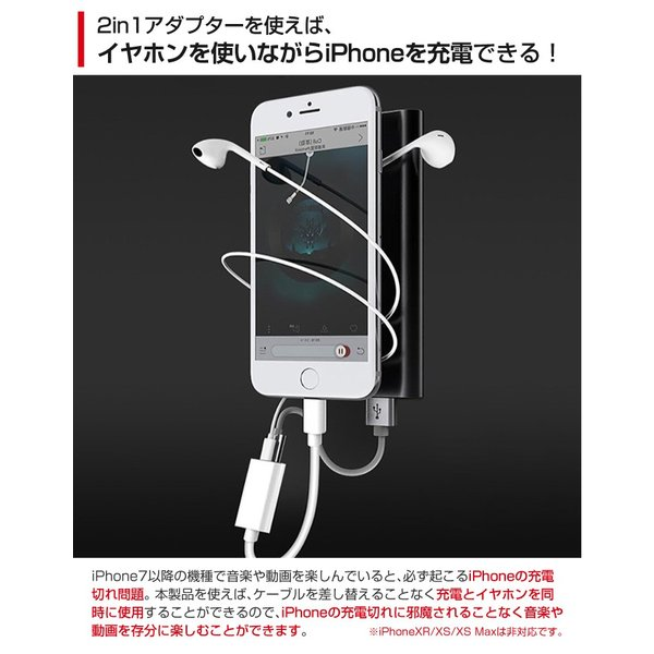 iPhoneX iPhone8 iPhone8 Plus 互換 イヤホン 充電変換ケーブル 2ポート付き イヤホン 変換アダプタ レビューを書いて追跡なしメール便送料無料可 cincshop 03