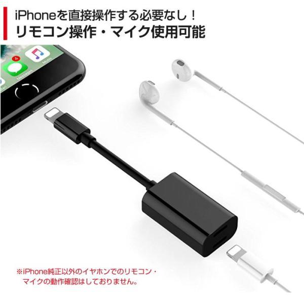 iPhoneX iPhone8 iPhone8 Plus 互換 イヤホン 充電変換ケーブル 2ポート付き イヤホン 変換アダプタ レビューを書いて追跡なしメール便送料無料可 cincshop 05