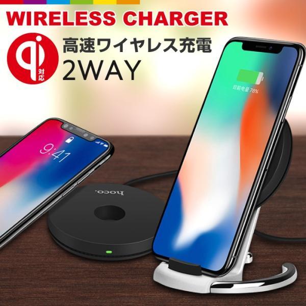 iPhoneX iPhone8 Plus 対応 Qi 2WAY ワイヤレス充電器 スタンド型 置くだけ充電 ワイヤレスチャージャー レビューを書いて追跡なしメール便送料無料可|cincshop
