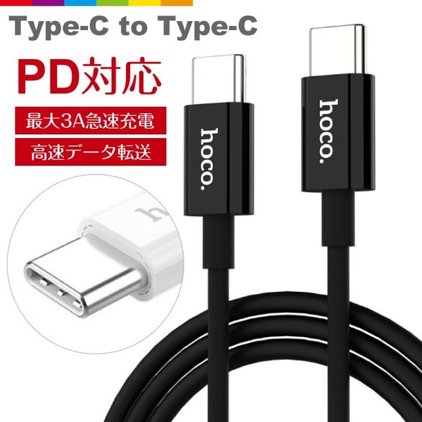 【hoco X23】TypeC-TypeC ケーブル 最大3A 急速充電 データ転送 PD Galaxy S8 / S8+ レビューを書いて追跡なしメール便送料無料可|cincshop