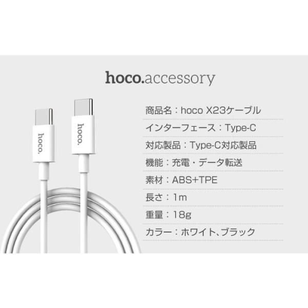 【hoco X23】TypeC-TypeC ケーブル 最大3A 急速充電 データ転送 PD Galaxy S8 / S8+ レビューを書いて追跡なしメール便送料無料可|cincshop|11