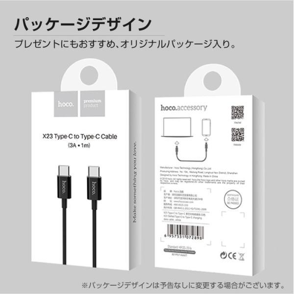 【hoco X23】TypeC-TypeC ケーブル 最大3A 急速充電 データ転送 PD Galaxy S8 / S8+ レビューを書いて追跡なしメール便送料無料可|cincshop|12