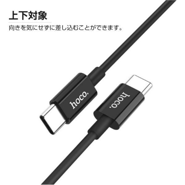 【hoco X23】TypeC-TypeC ケーブル 最大3A 急速充電 データ転送 PD Galaxy S8 / S8+ レビューを書いて追跡なしメール便送料無料可|cincshop|09