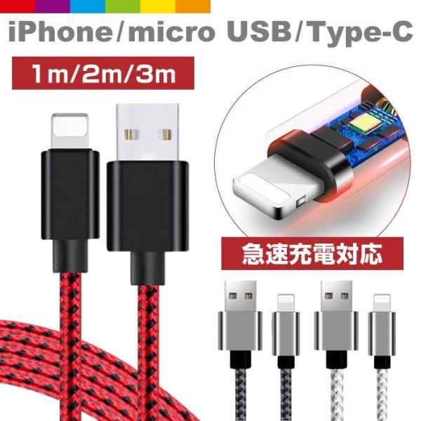 iPhone 互換 ケーブル 2m 1m 3m 急速充電 充電器 データ転送ケーブル USBケーブル メッシュ柄 充電ケーブル Micro USB Type-C|cincshop