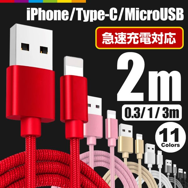 iPhone 互換 ケーブル 2m 1m 1.5m 3m 0.3m 急速充電 充電器 データ転送ケーブル USBケーブル 充電ケーブル Micro USB Type-C|cincshop