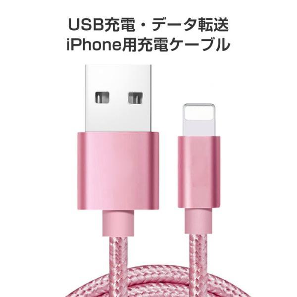 iPhone 互換 ケーブル 2m 1m 1.5m 3m 0.3m 急速充電 充電器 データ転送ケーブル USBケーブル 充電ケーブル Micro USB Type-C|cincshop|02