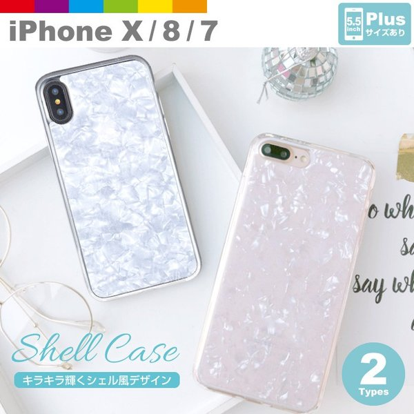 ab9b1cc462 iPhoneX iPhone8 ケース シェル 貝 貝殻 ハードケース ソフトケース おしゃれ 海外 可愛い レビューを書い ...