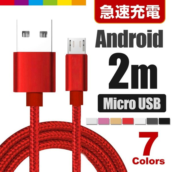 【2m】MicroUSB アンドロイド 充電ケーブル MicroUSB 充電器 高速充電 データ転送 Xperia / Nexus / Galaxy / AQUOS コード ナイロン ロング cincshop