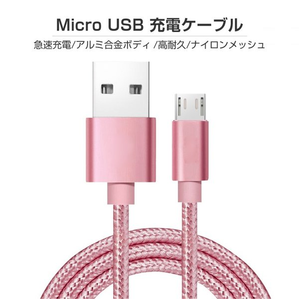 【2m】MicroUSB アンドロイド 充電ケーブル MicroUSB 充電器 高速充電 データ転送 Xperia / Nexus / Galaxy / AQUOS コード ナイロン ロング cincshop 02
