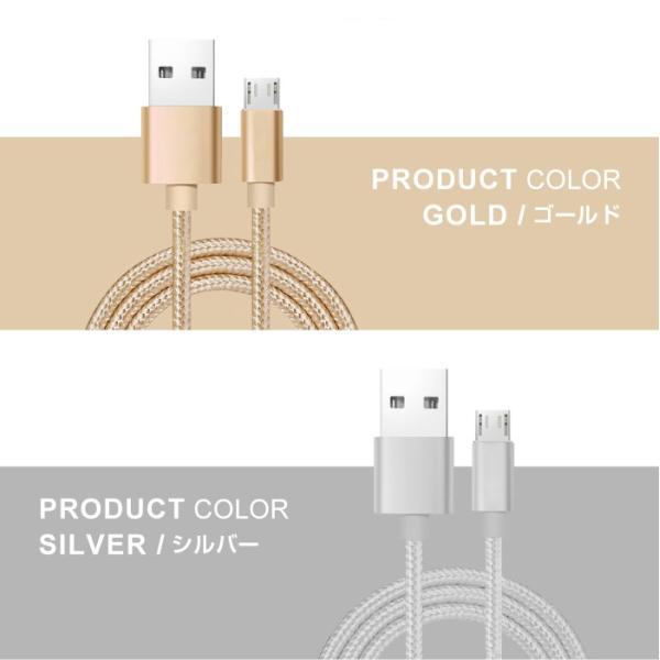 【2m】MicroUSB アンドロイド 充電ケーブル MicroUSB 充電器 高速充電 データ転送 Xperia / Nexus / Galaxy / AQUOS コード ナイロン ロング cincshop 11