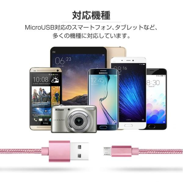 【2m】MicroUSB アンドロイド 充電ケーブル MicroUSB 充電器 高速充電 データ転送 Xperia / Nexus / Galaxy / AQUOS コード ナイロン ロング cincshop 10