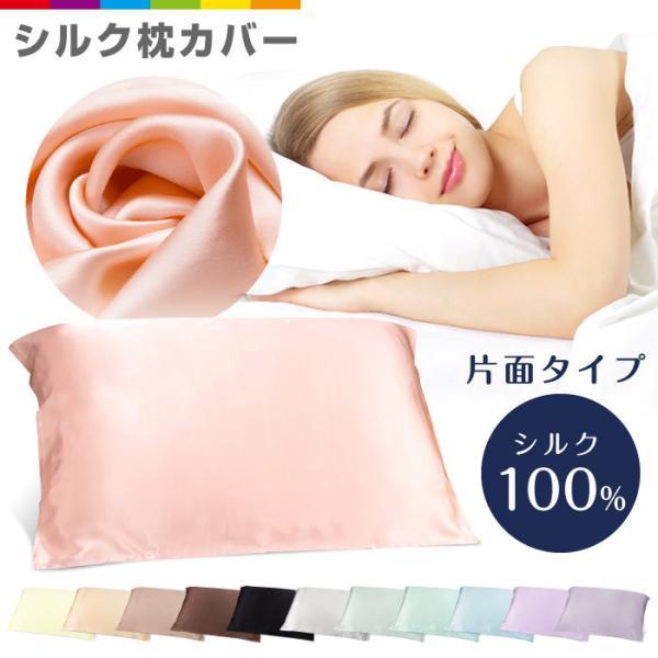 枕カバー シルク100% 美容 保湿 髪 可愛い 寝具 ピロケース 滑らか 柔らかい 洗える 激安 cincshop