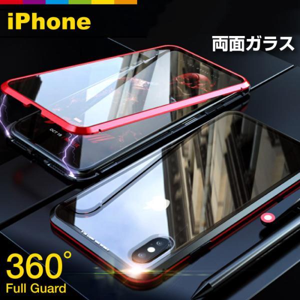 【360°全面保護ケース】iPhone ケース iPhone8 iPhone7 plus iPhoneXR iPhoneXS Max 両面ガラス マグネット マグネット吸着 cincshop