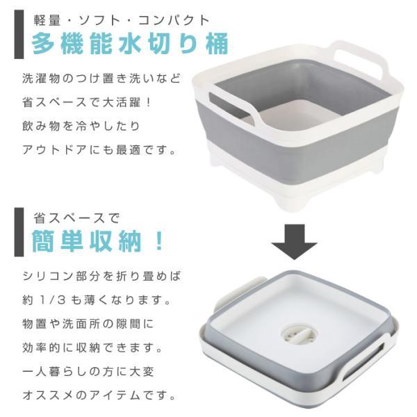 洗い桶 シリコン 水切り 折りたたみ キッチン 排水口付き バケツ 四角 大容量 おりたたみ おしゃれ 大きい cincshop 02