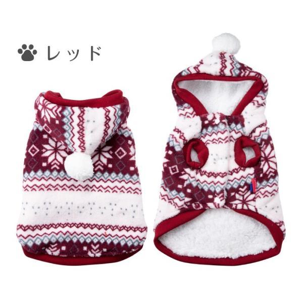 犬 パーカー ノルディック モコモコ ふわふわ 犬服 犬の服 ドッグウェア 秋 冬 安い 可愛い|cincshop|07