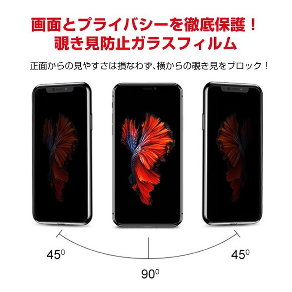 iPhone8 iPhoneXR iPhoneXS iPhone X 覗き見防止 全面保護 ガラスフィルム 3D ラウンドエッジ|cincshop|02